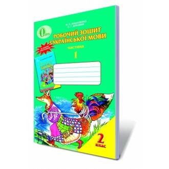 Рабочая тетрадь по украинскому языку 2 класс ч. 1. и ч. 2.