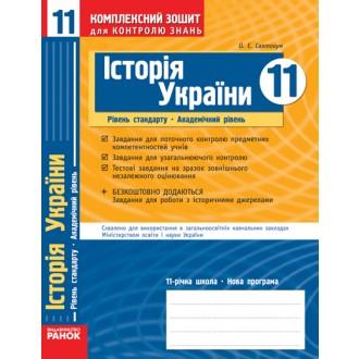 История Украины 11 класс Уровень стандарта Академический уровень: Комплексная тетрадь для контроля знаний