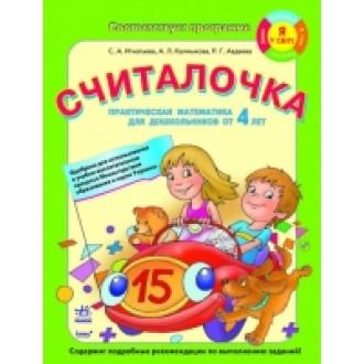 Считалочка Практическая математика для дошкольников от 4 лет