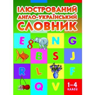 Книга Иллюстрированный англо-украинский словарь 1-4 классы