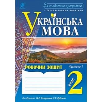 Українська мова Робочий зошит 2 клас Ч1/Ч2 За оновленою програмою