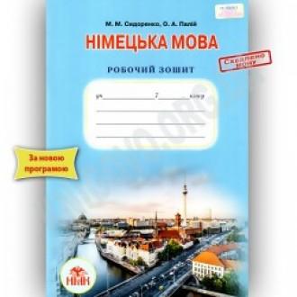 Сидоренко Палій 7 клас Німецька мова Робочий зошит