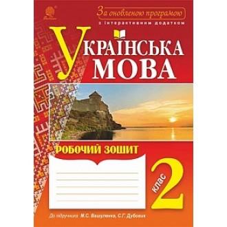 Українська мова 2 клас робочий зошит За оновленою програмою з інтерактивним додатком