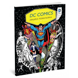 DC Comics Офіційна розмальовка