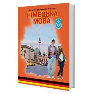 Сидоренко 8 клас Підручник Німецька мова
