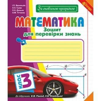 Математика Зошит для перевірки знань 3 клас до підручника Рівкінд