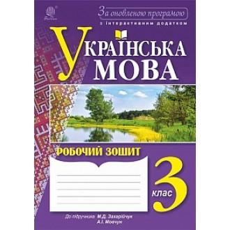 Українська мова 3 клас Робочий зошит до підручника М.Д. Захарійчук За оновленою програмою