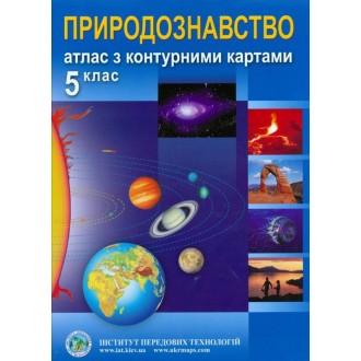 Атлас Природоведение для 5 класса с контурными картами ИПТ