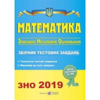 Капиносов Математика ЗНО 2019 Сборник тестовых заданий