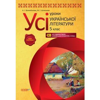 Все уроки Украинская литература 5 класс