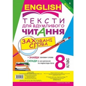 Тексты для вдумчивого чтения Английский язык 8 класс