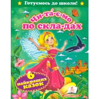 Читаем по слогам Шесть сказок малышам Готовимся к школе