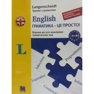 English граматика - це просто!.