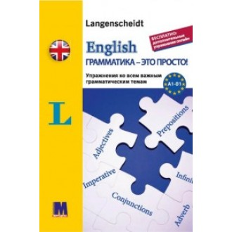 English грамматика - это просто!.
