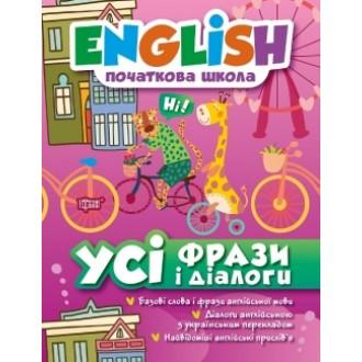 English  Все фразы и диалоги