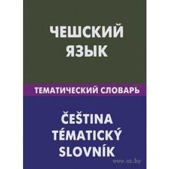 Чешский язык  Тематический словарь  Berlitz