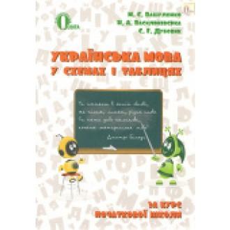 Українська мова у схемах і таблицях За курс початкової школи