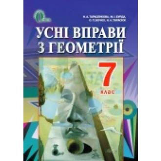 Геометрия 7 класс  Устные упражнения