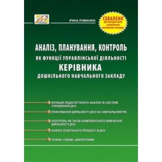 Аналіз, планування, контроль як функції управлінської діяльності керівника дошкільного навчального закладу