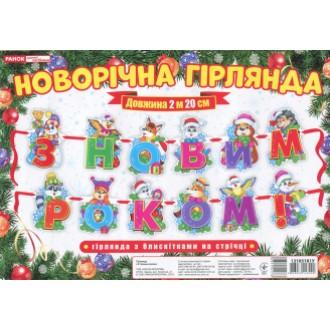 Новорічна гірлянда з блискітками на стрічці З Новим роком!