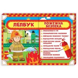 Лепбук Пожежна безпека