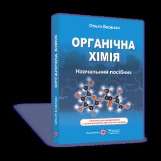 Органічна хімія Навчальний посібник