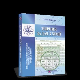 Збірник задач для учнів Березан
