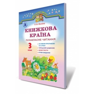 Книжная страна Внеклассное чтение 3 класс