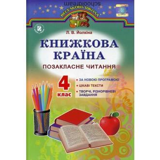 Книжная страна 4 класс Внеклассное чтение