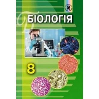 Біологія 8 клас Матяш Остапченко нова програма