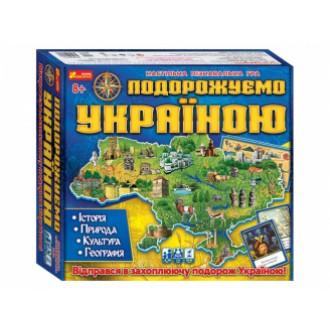 Путешествуем Украиной Настольная игра
