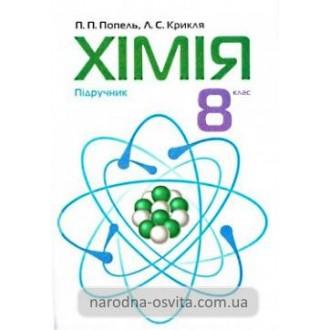 Учебник Химия 8 класс Укр