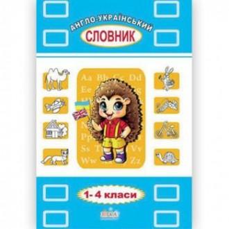 Англо-украинский словарь для учащихся 1-4 класс