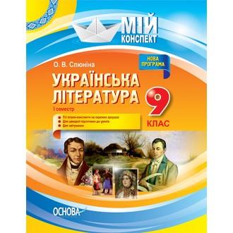 Мой конспект Украинская литература 9 класс I семестр