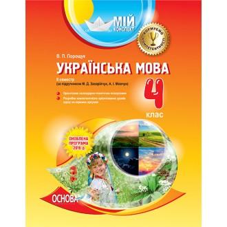 Мой конспект Украинский язык 4 класс 2 семестр По учебнику Захарийчук