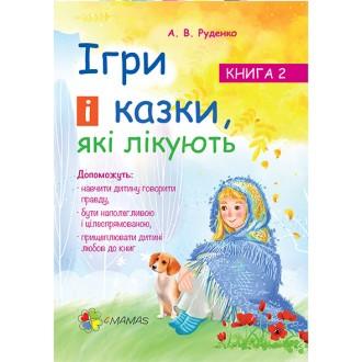 Игры и сказки которые лечат Книга 2