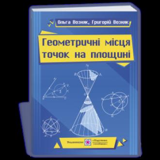 Геометричні місця точок на площині Навчальний посібник