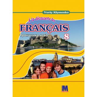 Учебник Французский язык 8 класс