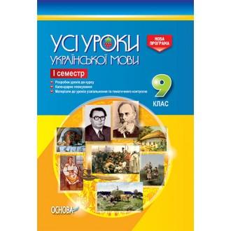 Все уроки украинского языка 9 класс 1 семестр Новая программа