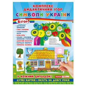 Комплекс дидактичних ігор Символи України
