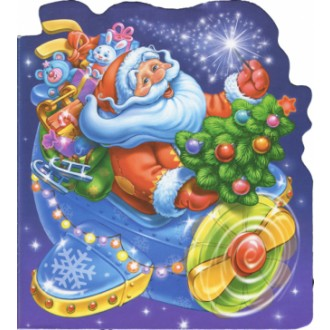 Приключения Деда Мороза