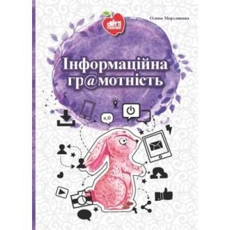 Інформаційна грамотність