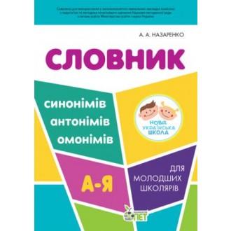 Словник синонімів, антонімів, омонімів для молодших школярів