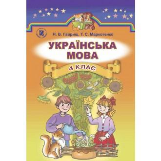 Украинский язык Учебник для 4 класса Гавриш Н. для школ с русским языком обучения Скоро в продаже