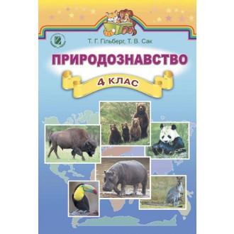 Природоведенье Учебник 4 класс Гильберг Т