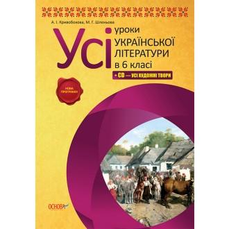Все уроки украинской литературы 6 класс