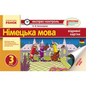 Экспресс-контроль  Немецкий язык  3 класс  отрывные карточки
