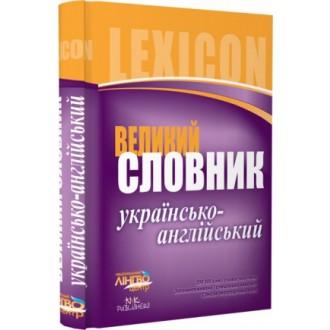 Словарь большой. Украинский-английский