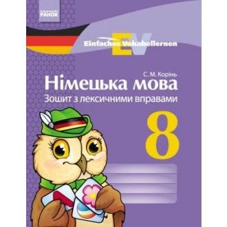 Немецкий язык 8 класс Тетрадь с лексическими упражнениями