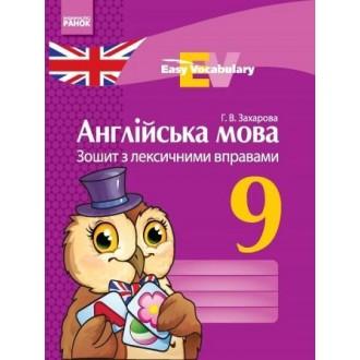 Английский язык 9 класс Тетрадь с лексическими упражнениями
